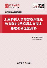 2021年太原科技大学思想政治理论教育部613马克思主义基本原理考研全套资料