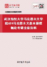 2021年武汉纺织大学马克思主义学院624马克思主义基本原理概论考研全套资料
