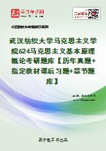 2020年武汉纺织大学马克思主义学院624马克思主义基本原理概论考研题库【历年真题+指定教材课后习题+章节题库】
