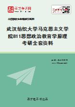 2021年武汉纺织大学马克思主义学院811思想政治教育学原理考研全套资料