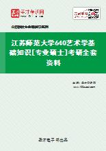 2021年江苏师范大学640艺术学基础知识[专业硕士]考研全套资料