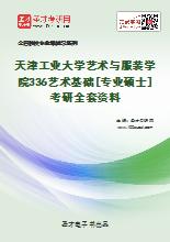 2021年天津工业大学艺术与服装学院336艺术基础[专业硕士]考研全套资料