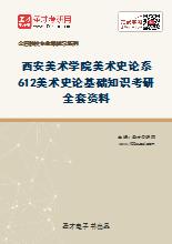2021年西安美术学院美术史论系612美术史论基础知识考研全套资料