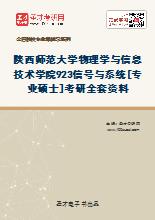 2021年陕西师范大学物理学与信息技术学院923信号与系统[专业硕士]考研全套资料