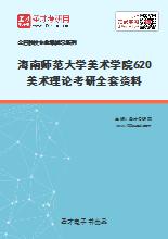 2021年海南师范大学美术学院620美术理论考研全套资料