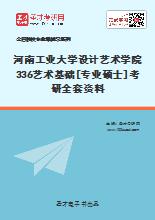 2020年河南工业大学设计艺术学院336艺术基础[专业硕士]考研全套资料