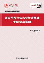 2021年武汉纺织大学620设计基础考研全套资料