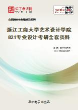 2021年浙江工商大学艺术设计学院821专业设计考研全套资料