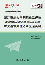 2020年浙江财经大学思想政治理论课教学与研究部702马克思主义基本原理考研全套资料