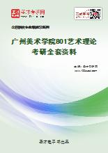 2021年广州美术学院801艺术理论考研全套资料