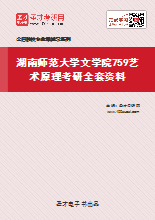 2021年湖南师范大学文学院759艺术原理考研全套资料