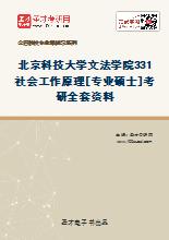 2021年北京科技大学文法学院331社会工作原理[专业硕士]考研全套资料