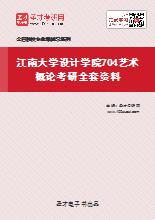 2021年江南大学设计学院704艺术概论考研全套资料