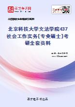 2021年北京科技大学文法学院437社会工作实务[专业硕士]考研全套资料