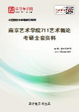 2021年南京艺术学院711艺术概论考研全套资料