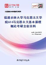 2021年福建农林大学马克思主义学院《614马克思主义基本原理概论》考研全套资料