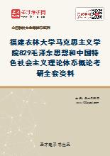 2020年福建农林大学马克思主义学院829毛泽东思想和中国特色社会主义理论体系概论考研全套资料