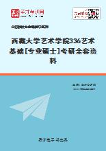 2021年西藏大学艺术学院336艺术基础[专业硕士]考研全套资料