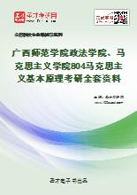 2020年广西师范学院政法学院、马克思主义学院804马克思主义基本原理考研全套资料