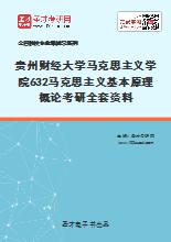 2021年贵州财经大学马克思主义学院632马克思主义基本原理概论考研全套资料