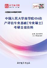 2021年中国人民大学商学院436资产评估专业基础[专业硕士]考研全套资料