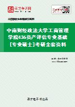 2021年中南财经政法大学工商管理学院436资产评估专业基础[专业硕士]考研全套资料