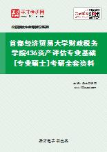 2021年首都经济贸易大学财政税务学院436资产评估专业基础[专业硕士]考研全套资料