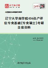 2021年辽宁大学商学院436资产评估专业基础[专业硕士]考研全套资料