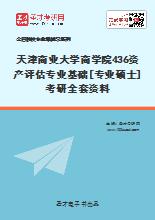 2021年天津商业大学商学院436资产评估专业基础[专业硕士]考研全套资料