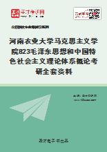 2021年河南农业大学马克思主义学院823毛泽东思想和中国特色社会主义理论体系概论考研全套资料