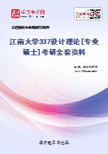 2021年江南大学337设计理论[专业硕士]考研全套资料