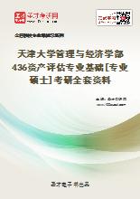 2021年天津大学管理与经济学部436资产评估专业基础[专业硕士]考研全套资料