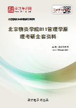 2020年北京物资学院811管理学原理考研全套资料