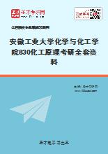 2021年安徽工业大学化学与化工学院830化工原理考研全套资料