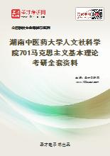 2021年湖南中医药大学人文社科学院701马克思主义基本理论考研全套资料