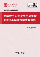 2021年安徽理工大学化学工程学院815化工原理考研全套资料