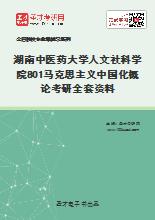 2021年湖南中医药大学人文社科学院801马克思主义中国化概论考研全套资料
