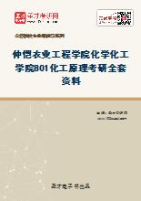 2021年仲恺农业工程学院化学化工学院801化工原理考研全套资料