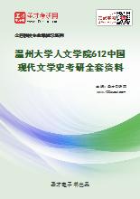 2020年温州大学人文学院612中国现代文学史考研全套资料
