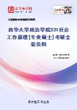 2021年西华大学政治学院331社会工作原理[专业硕士]考研全套资料