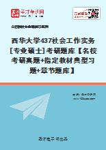 2021年西华大学437社会工作实务[专业硕士]考研题库【名校考研真题+指定教材典型习题+章节题库】