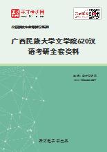 2021年广西民族大学文学院620汉语考研全套资料