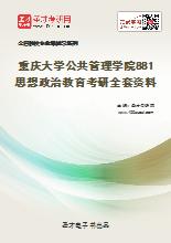 2020年重庆大学公共管理学院881思想政治教育考研全套资料