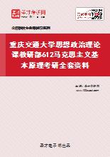 2020年重庆交通大学思想政治理论课教研部612马克思主义基本原理考研全套资料