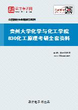 2020年贵州大学化学与化工学院830化工原理考研全套资料