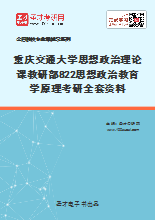 2020年重庆交通大学思想政治理论课教研部822思想政治教育学原理考研全套资料