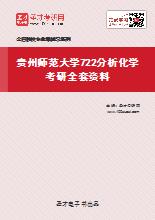 2021年贵州师范大学722分析化学考研全套资料