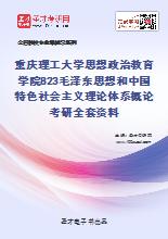 2021年重庆理工大学思想政治教育学院823毛泽东思想和中国特色社会主义理论体系概论考研全套资料