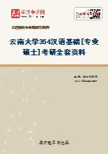 2020年云南大学354汉语基础[专业硕士]考研全套资料