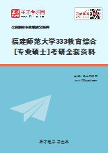 2021年福建师范大学333教育综合[专业硕士]考研全套资料